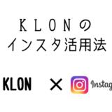 KLONのインスタをフォローしよう