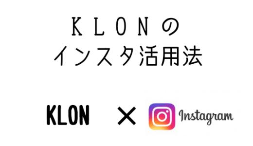 KLON(クローン)時計の芸能人着用モデルまとめ!腕時計やアパレルを憧れの芸能人が着用してる!?【アンバサダー】