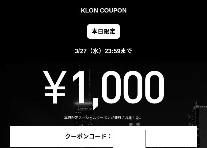 KLONのクーポン