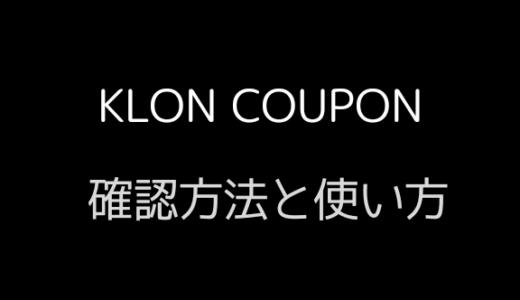 KLON(クローン)のクーポンコードの確認方法と使い方を3分で説明!
