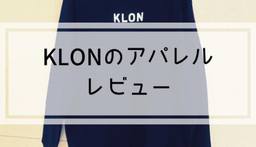 KLON(クローン)のパーカー・Tシャツレビュー!重さも感じない着心地の良いKLON(クローン)のアパレル