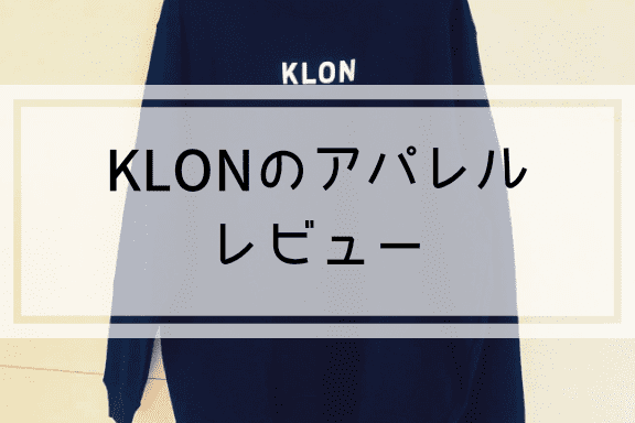 KLONのアパレルレビュー