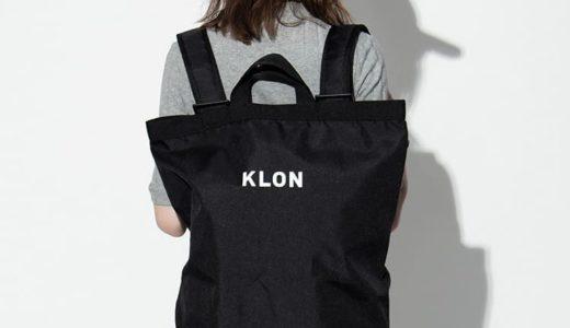 KLON(クローン)のリュックは2タイプ!デイパックと本革リュックをご紹介します。