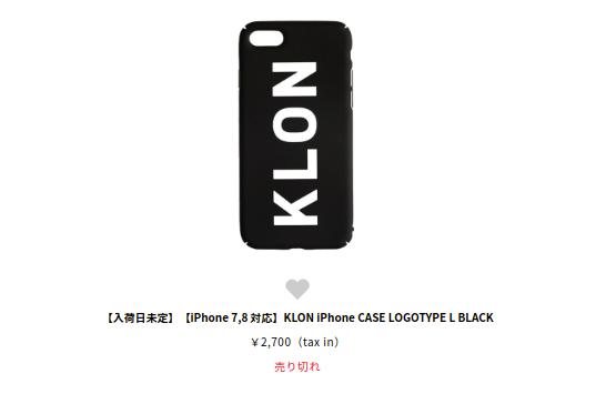 KLONのiPhoneケースはすぐ売り切れる