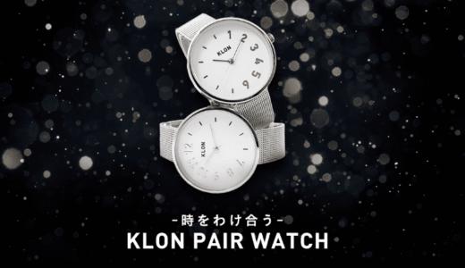 KLON(クローン)の時計は防水?日常生活防水はどの程度まで耐えられる?メンテナンス方法も詳しく解説します!
