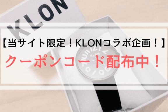 KLON限定クーポン